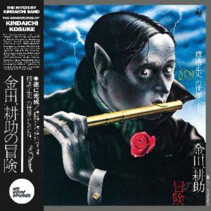 THE MYSTERY KINDAICHI BAND, « The Adventures Of Kindaichi Kosuke »